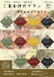 旬菜旬魚きくの年末年始宴会プラン