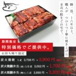 【4/23~5/31の木・金・土・日】鰻お持ち帰りのお知らせ