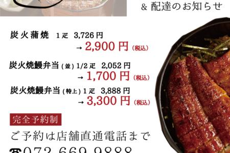 【4/17(金)・18(土)限定】鰻お持ち帰り&配達のお知らせ