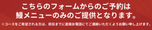 unagi-only-banner
