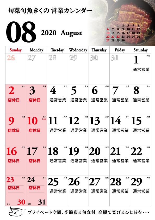 旬菜旬魚きくの8月営業カレンダー