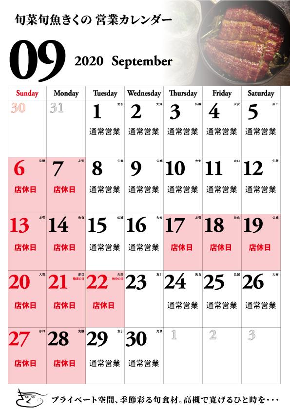 旬菜旬魚きくの9月営業カレンダー