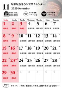 きくのカレンダー2011-A4