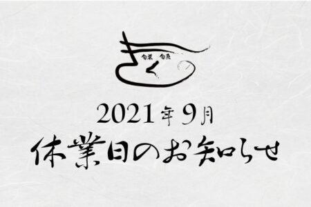 9月の休業日のお知らせ②