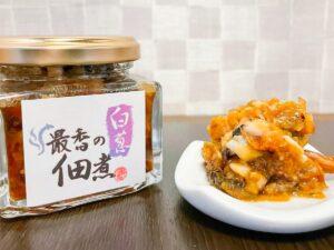 最香の佃煮(白葱)