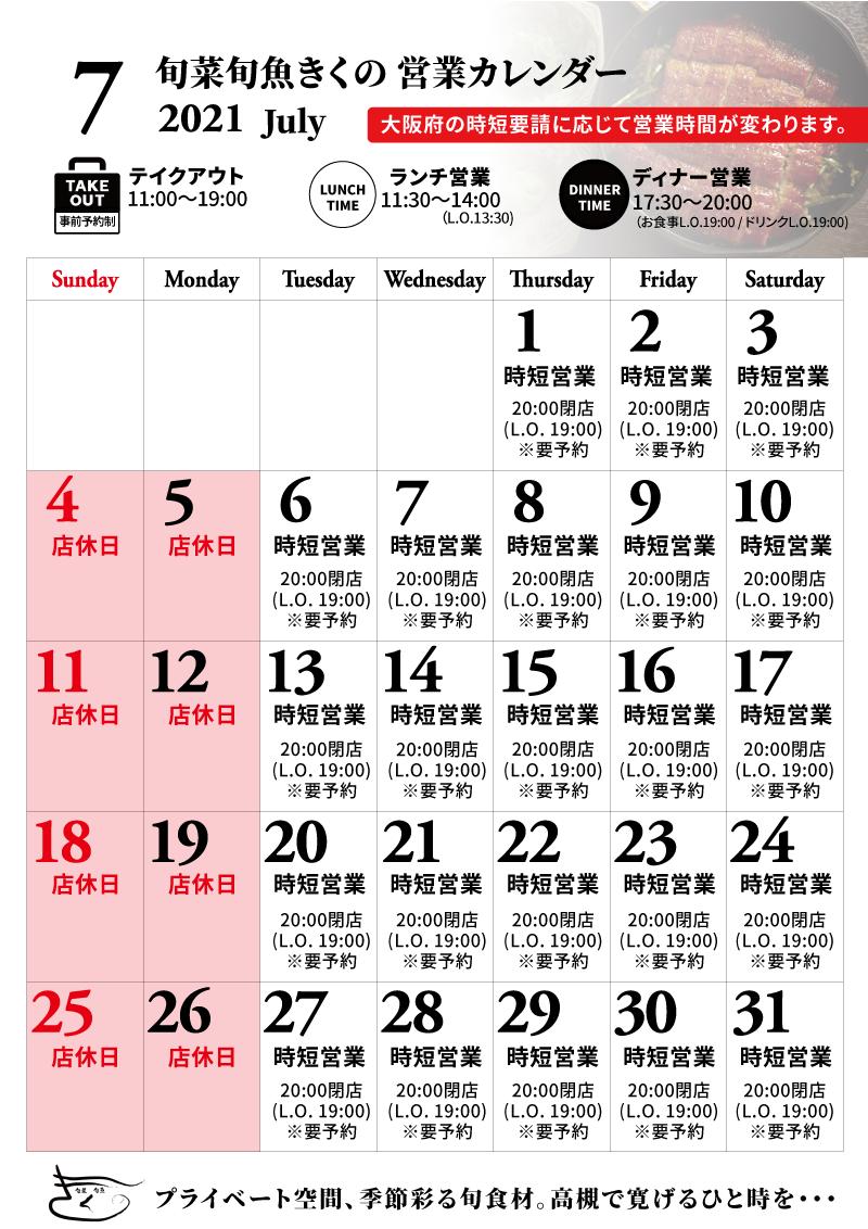 7月営業カレンダー②